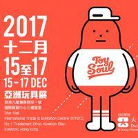 第四届亚洲玩具展 TOYSOUL 2017
