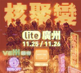 机核——核聚变 Lite 广州站活动