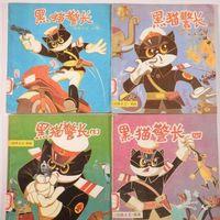 上海人民美术出版社出版的《黑猫警长》图书和相关合订本