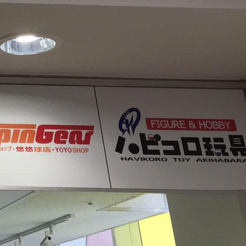 Figure、Hobby、Toy这是在日本街头常见的字眼