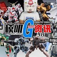 【模叽G资讯】48期,台场独角兽立像局部可变形,还有这种骚操作!