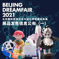 BEIJING DREAMFAIR 2021展品发售信息公布(一)