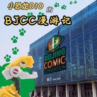 小恐龙DIO的BJCC漫游记~