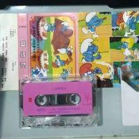 广州太平洋影音公司出版的《蓝精灵》广播剧磁带