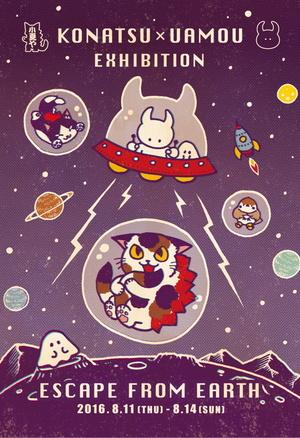 """小夏屋联合UAMOU将于8月11日至14日在STUDIO UAMOU举行""""KONATSU×UAMOU逃离地球主题展览,届时有限定商品发售。可爱小猫和小怪兽,让人心动的组合。"""