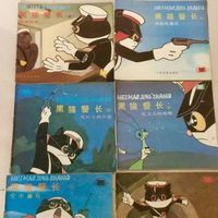 中国电影出版社出版的第一套《黑猫警长》图书