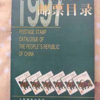 人民邮电出版社出版的《中华人民共和国邮票目录1997版》图鉴