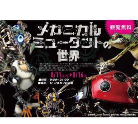机械ミュータント的世界——最新作品展