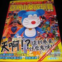 《亚洲山寨版玩具大图鉴》,一本玩具界的怪书书