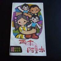 湖北少年儿童出版社出版的《两个阿童木》图书