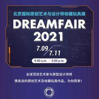 展会 | 余票不足 DREAMFAIR 2021收藏玩具展 就差一个你!