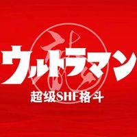 《超級SHF格斗》-第一季、第二季!全篇鏈接大合集!