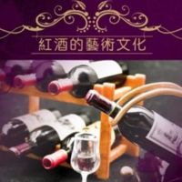 甲壳原 红酒的艺术文化