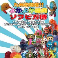 2016.12.17九州的sofubi博览会!