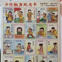 """""""小学生日常行为规范""""洋画"""