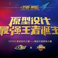 「王者·匠临」大赛颁奖礼CJ现场举行,原型创作最强王者诞生
