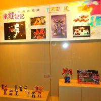 重缝记忆玩具收藏展
