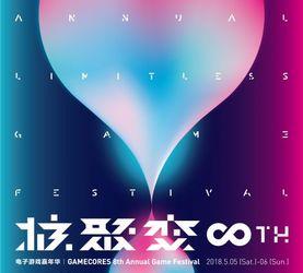 """机核网电子游戏嘉年华""""核聚变•无限 2018""""即将到来"""