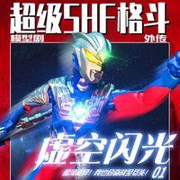 LGG模型漫画《超级SHF格斗-虚空闪光》01!全新开始!