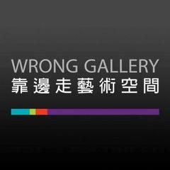 北京靠边走艺术空间