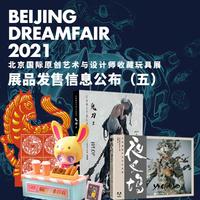 展会 | BEIJING DREAMFAIR 2021展品发售信息公布(五)