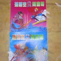 安徽美术出版社出版的《孙悟空大战阿童哥》图书