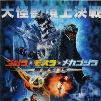 NECA 89版&03版 哥斯拉Godzilla 出货预告