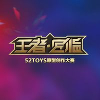 52TOYS原型创作大赛第2届《王者·匠临》吹响原创集合号角