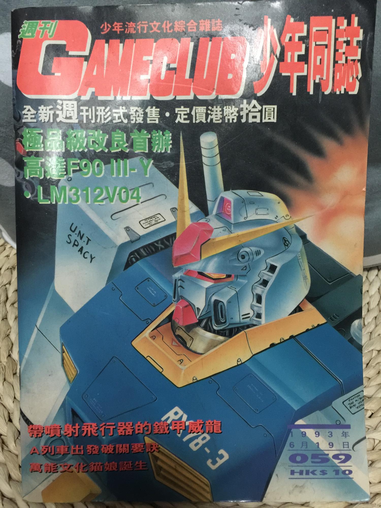 家中保存了一本93年的ACG杂志《GameClub少年同志》