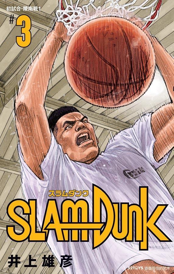 slam dunk 新 裝 再編 版 天下