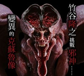 MAX FACTORY X 竹谷隆之 Cthulhu Evolution 克苏鲁 雕像前瞻