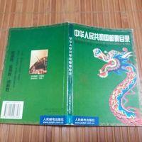 人民邮电出版社出版的《中华人民共和国邮票目录邮资封片简卷新世纪版》图鉴