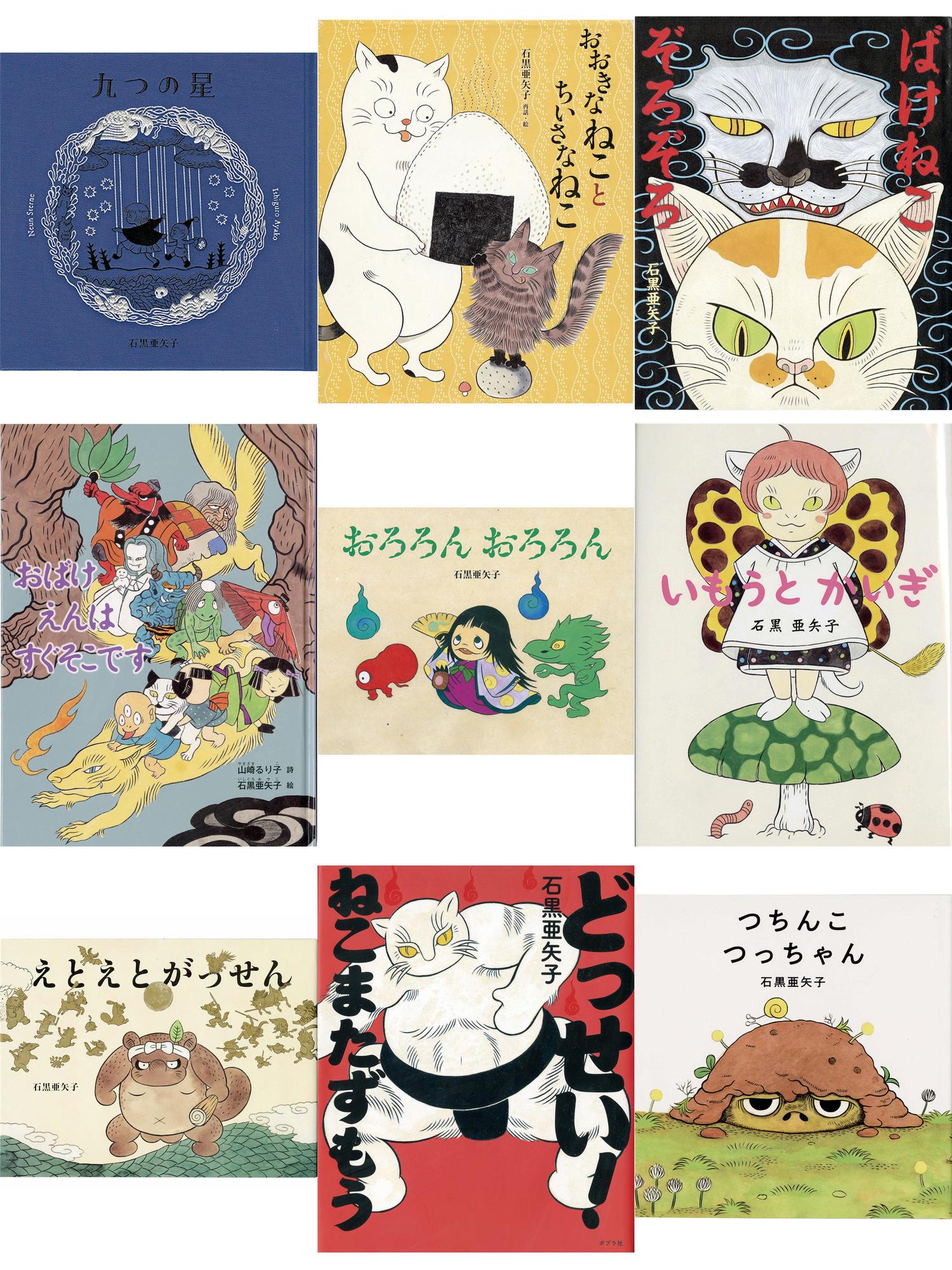石黒亜矢子 出版过得画集与绘本