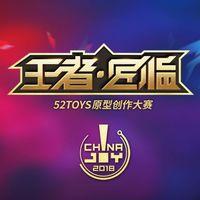 「王者·匠临」特邀作品亮相ChinaJoy,《王者荣耀》新文创力量与玩家见面