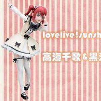 《lovelive!sunshuine!!》高海千歌&黑泽露比景品手办堕天降临!