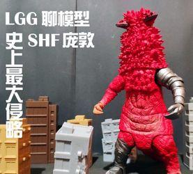 LGG聊模型-SHF庞敦-视频评测!史上最大侵略!!