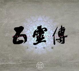 【五靈傳-上古五靈】猴吉GK新作故事-第一季