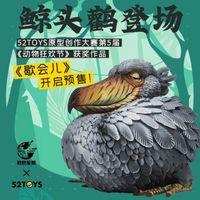 52TOYS原型创作大赛第5届《动物狂欢节》-《歇会儿》开启预售!