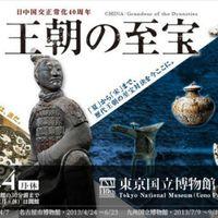 见证古文明的无上荣光——中国王朝の至宝