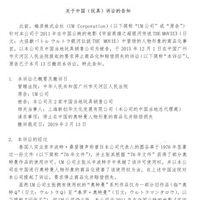 """【告知函】""""UM公司针对奥特曼系列商品化权诉圆谷案""""原告已撤诉"""