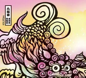 雨狮鱼——九级浪