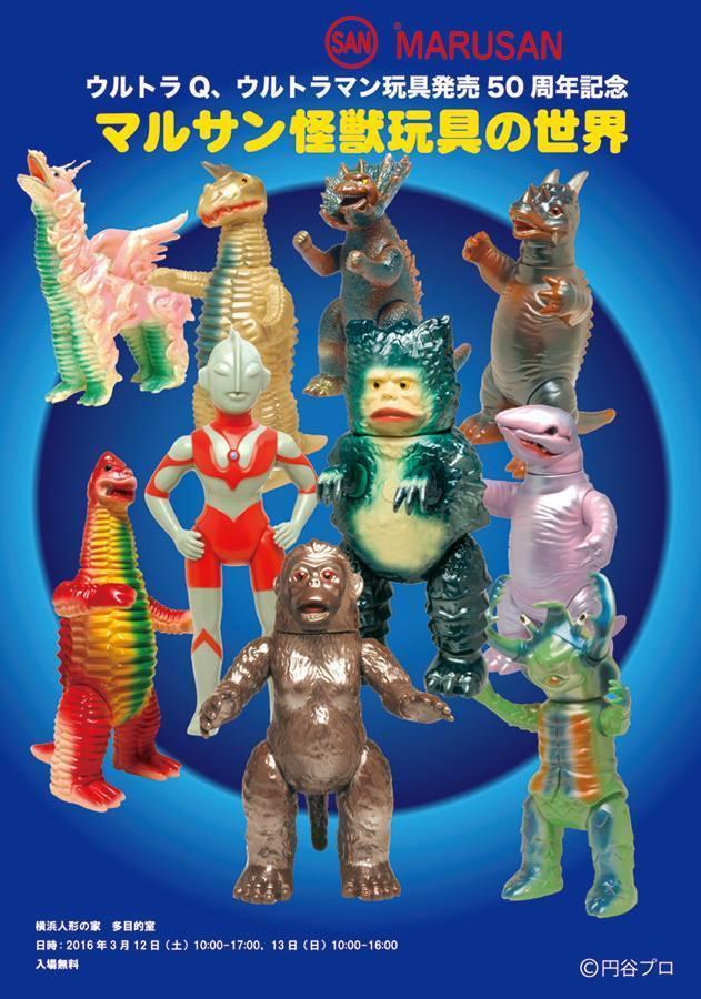 横滨玩偶博物馆《丸三怪兽玩具的世界》展览海报