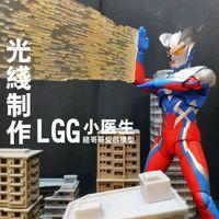 LGG小医生第二期--5分钟教你做出万代原版SHF赛罗集束射线特效件!