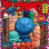 コンプREX 玩具杂志