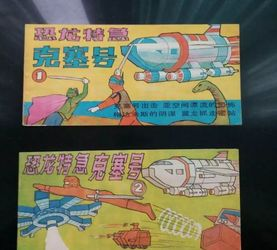 上海科技教育出版社出版的《恐龙特急克塞号》图书