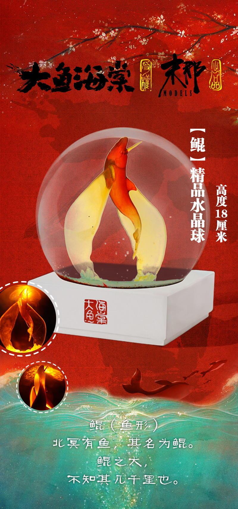 大鱼海棠-《鲲》水晶球