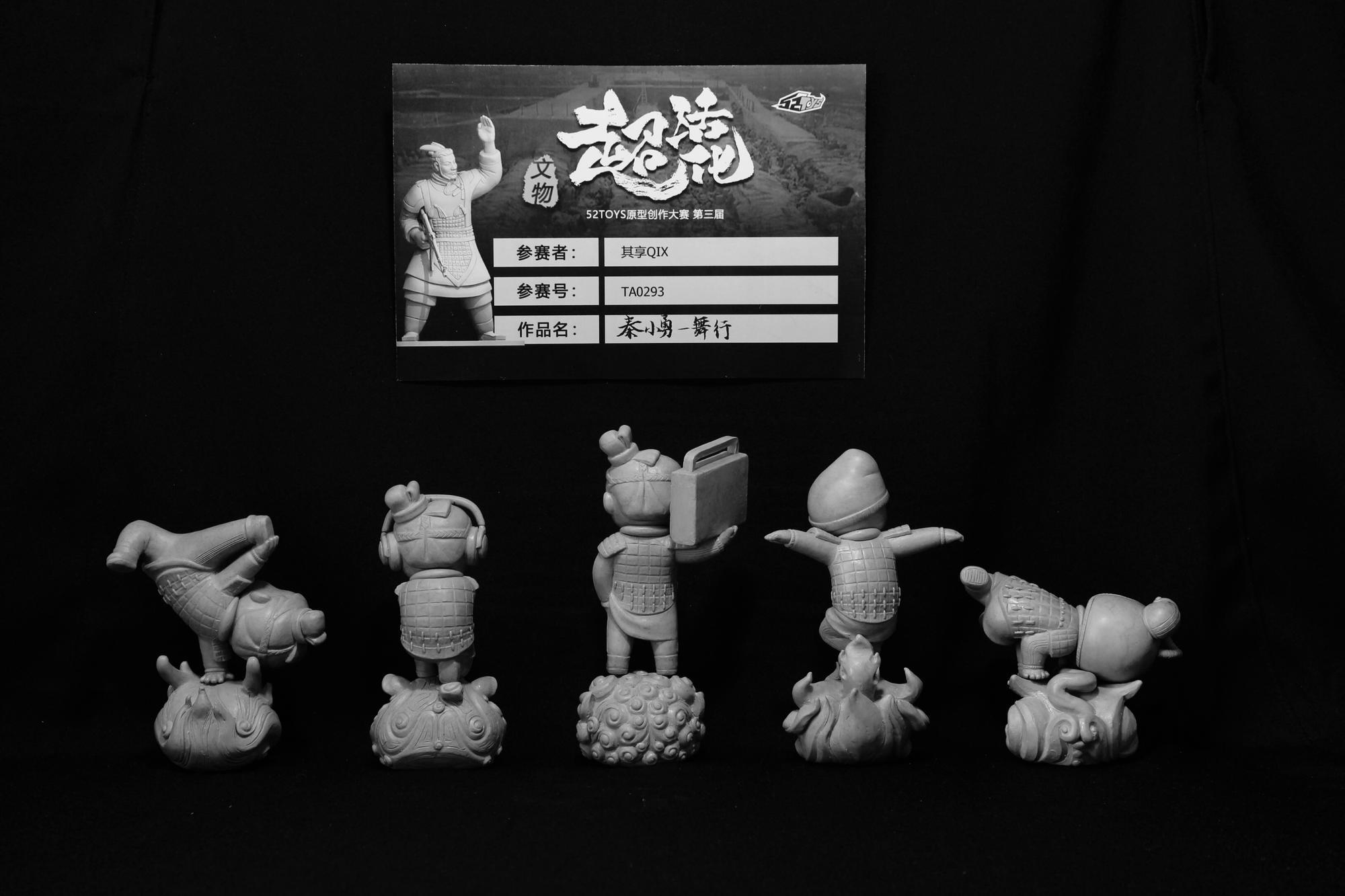 《秦小勇-舞行》 原模图
