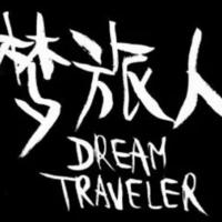 梦旅人系列人物关系梳理(一)