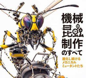 宇田川誉仁《机械昆虫制作技法》即将出版