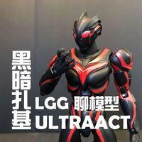 LGG聊模型-视频评测-万代ULTRA-ACT-黑暗扎基!